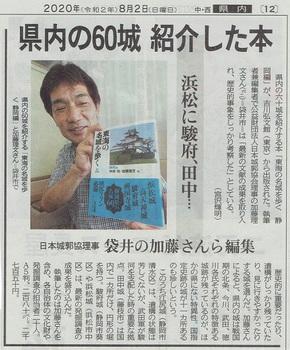 中日新聞 加藤さん  ブログ.jpg